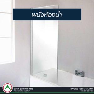 พนังห้องน้ำ